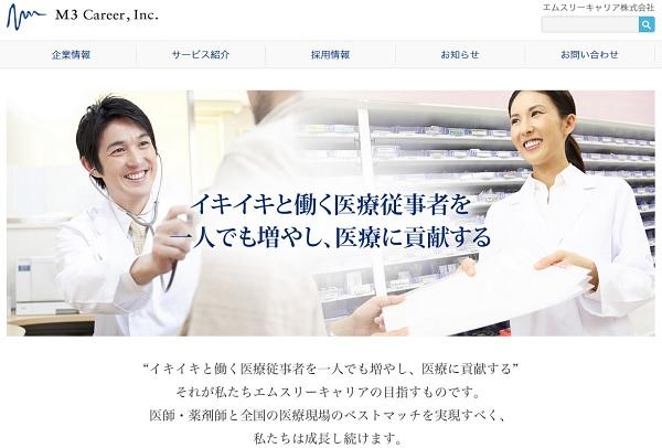 医師転職サイト比較ランキングM3