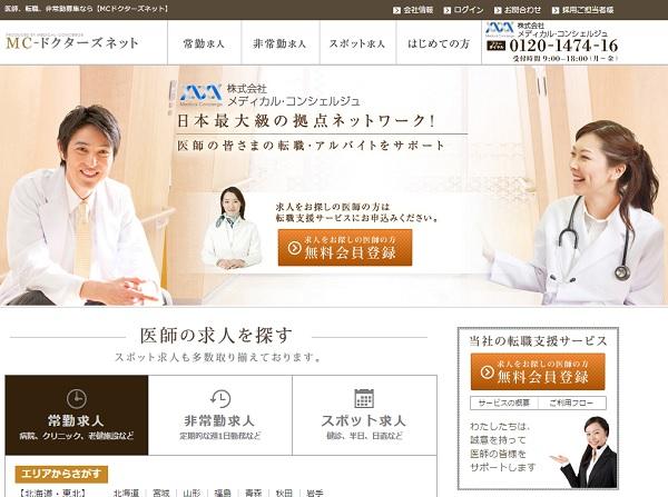 医師転職サイト比較ランキングMC-ドクターズネット