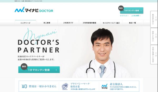 医師転職の比較で3位のマイナビDOCTOR