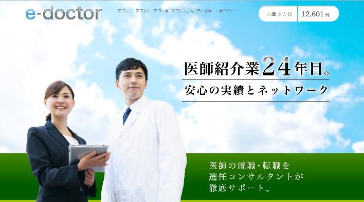 e-doctor(イードクター)の医師求人と転職