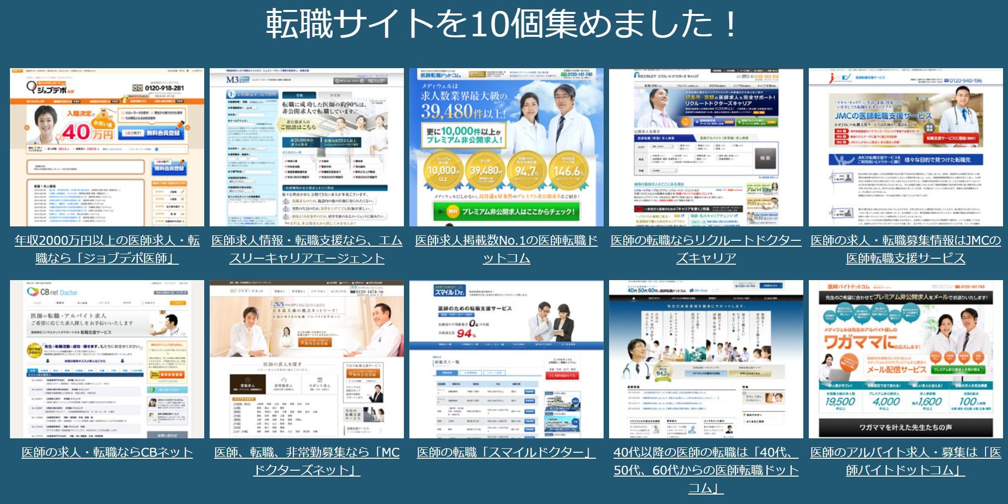 スマイルドクターが集めた医師の転職と求人サイト
