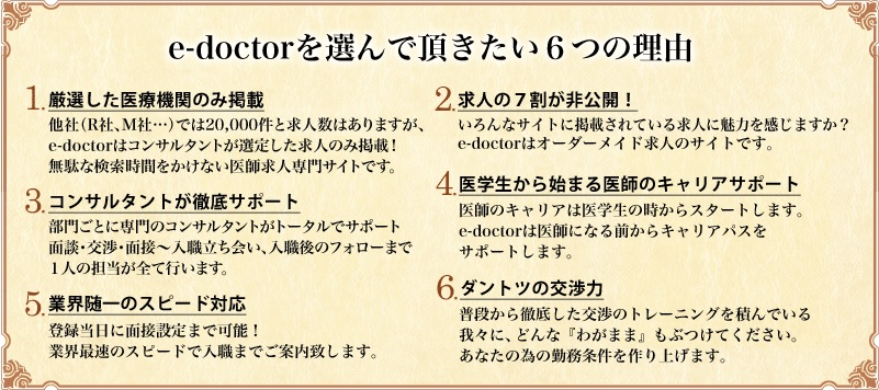 e-doctor(イードクター)の医師求人と転職6つの理由