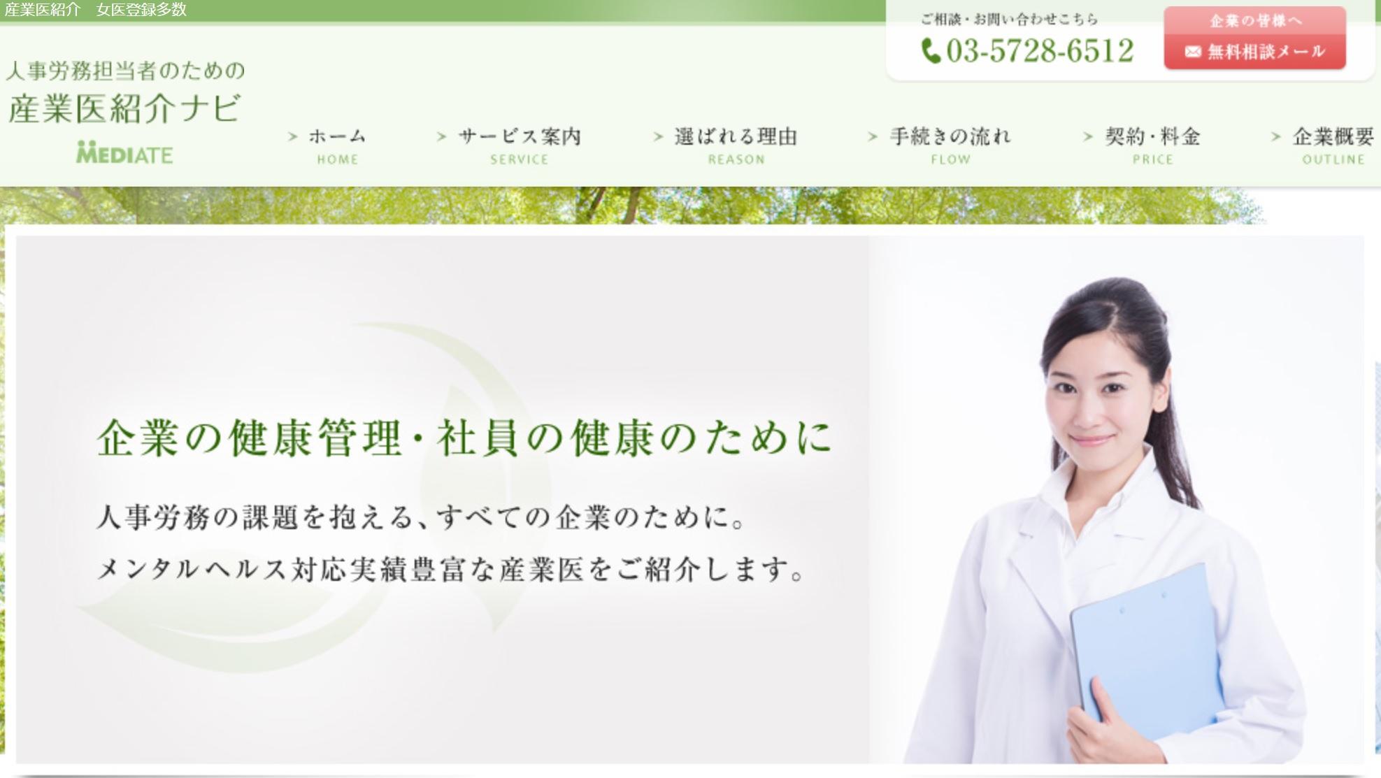 産業医紹介ナビの医師の求人と転職