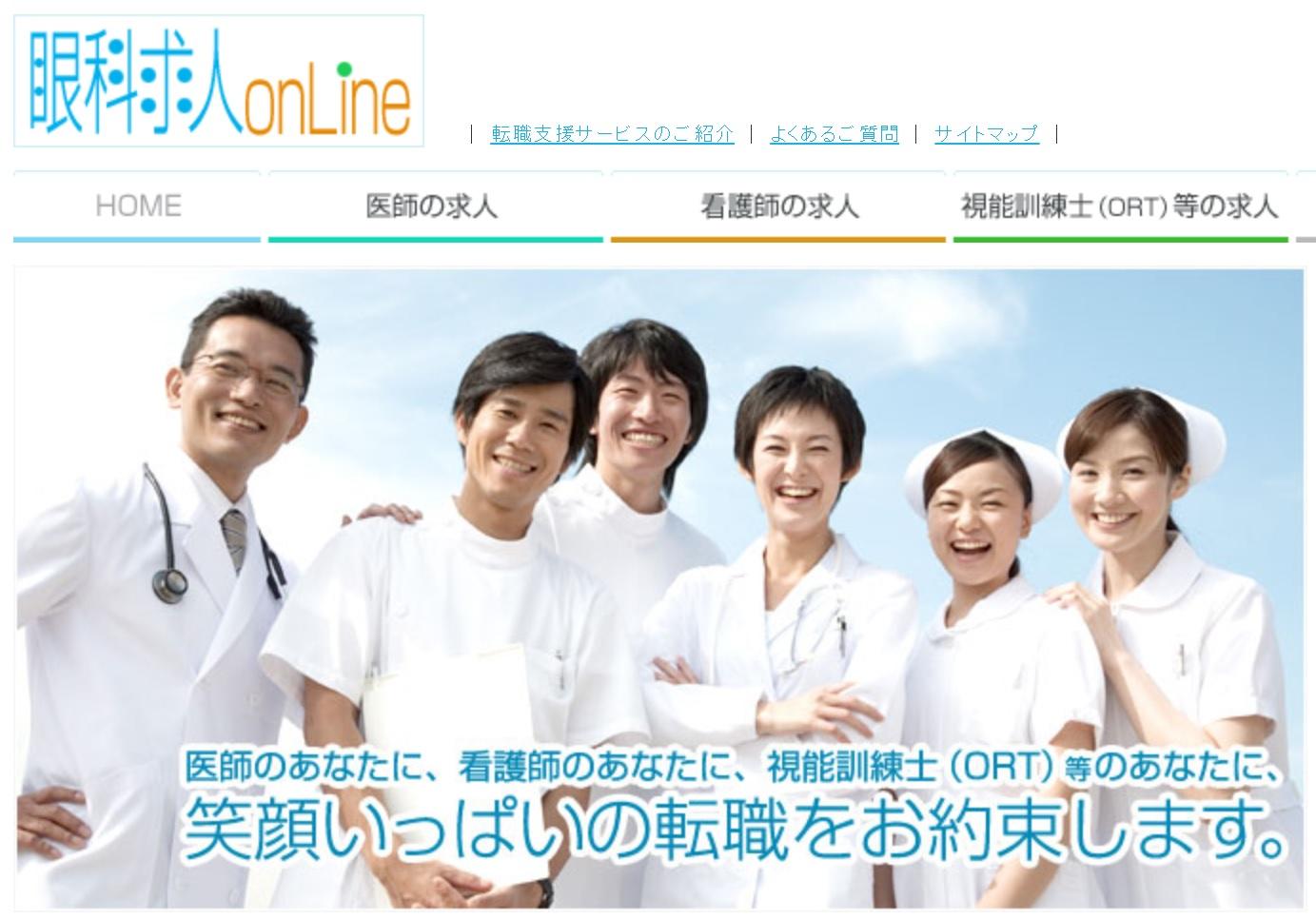 眼科求人オンラインの医師転職と求人