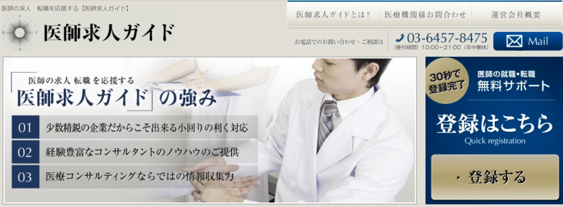 医師求人ガイドの転職サイト