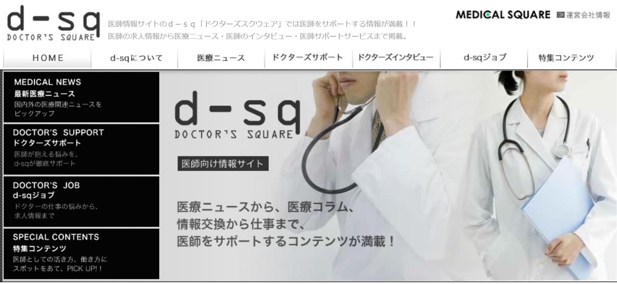 ドクターズスクウェアジョブの医師の転職と求人