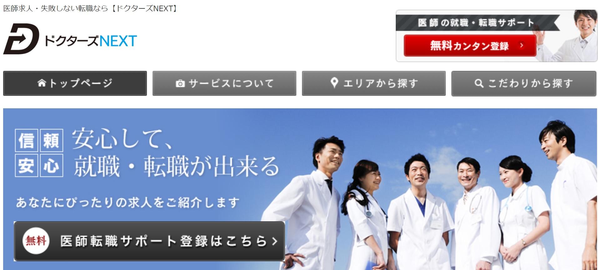 ドクターズNEXTの医師転職と求人