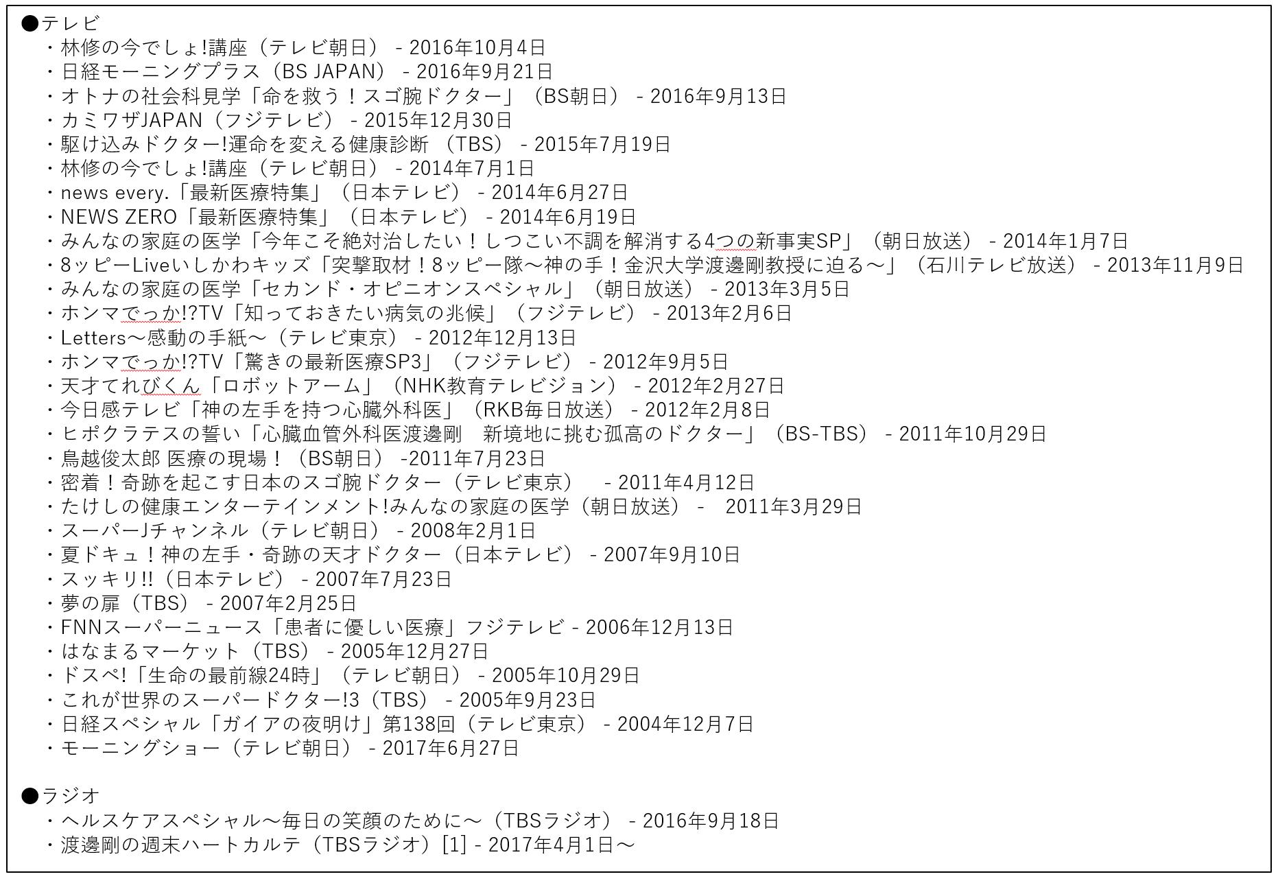 渡邊剛のメディア報道歴