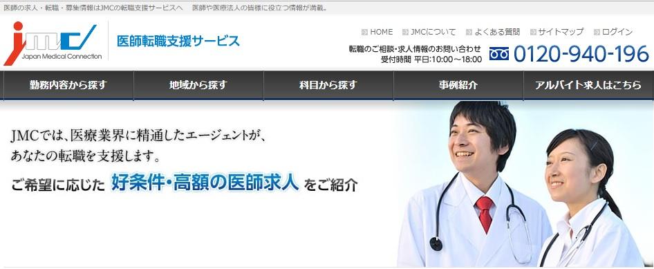 JMCの医師の転職と求人