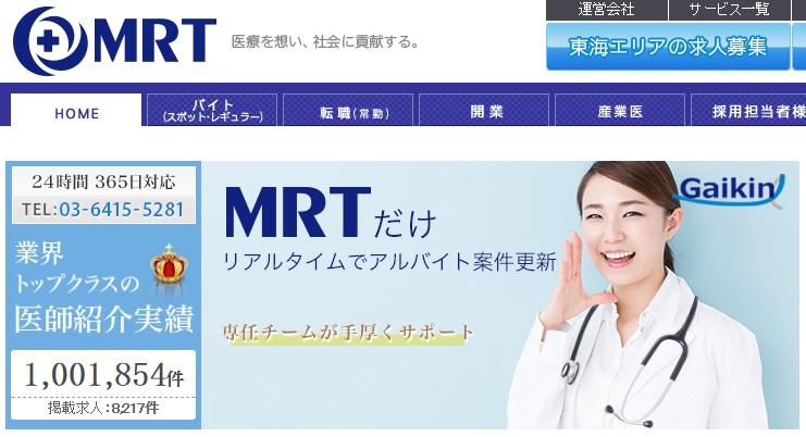 MRTの医師の転職と求人