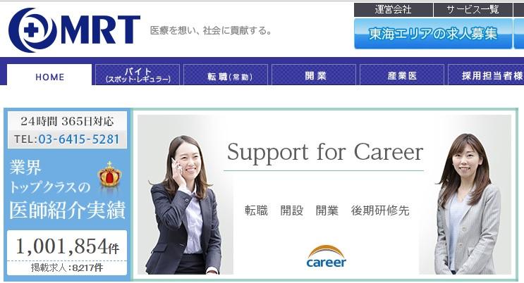 MRTサポートの医師の転職と求人