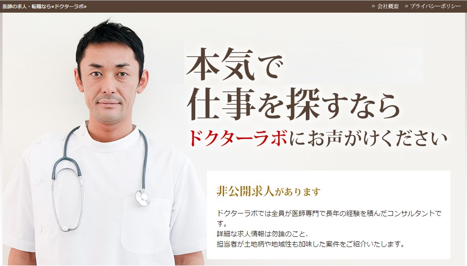 ドクターラボの医師の転職と求人