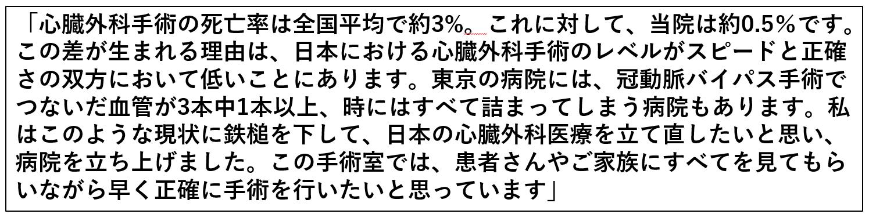 渡邊剛医師のコメント