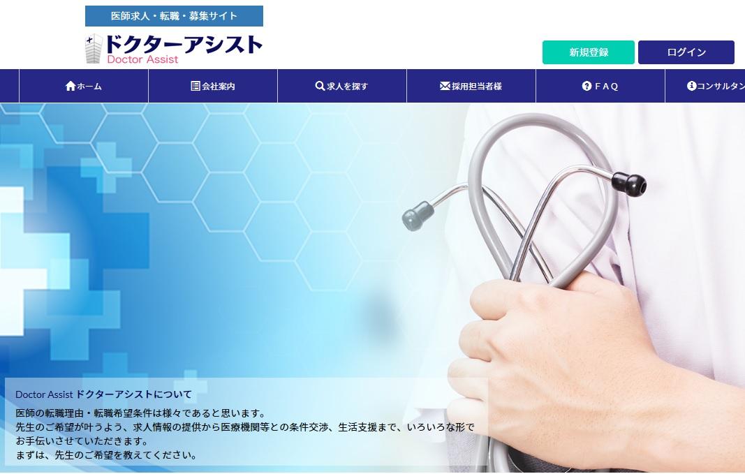 ドクターアシストの医師の転職と求人