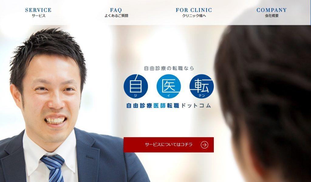 自由診療医師転職ドットコムの医師の転職と求人