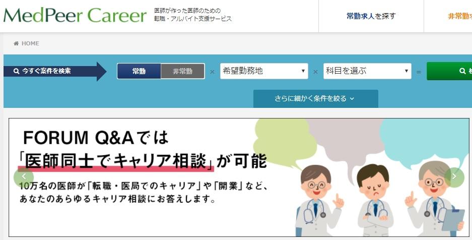 MedPeerキャリアの医師の転職と求人
