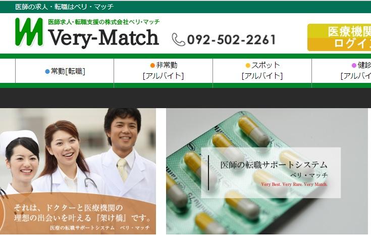 ベリ・マッチの医師の転職と求人