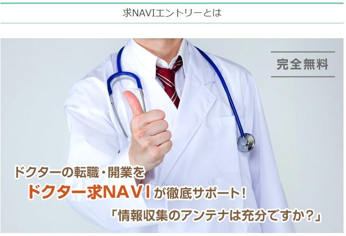 ドクター求NAVIの医師の転職と求人